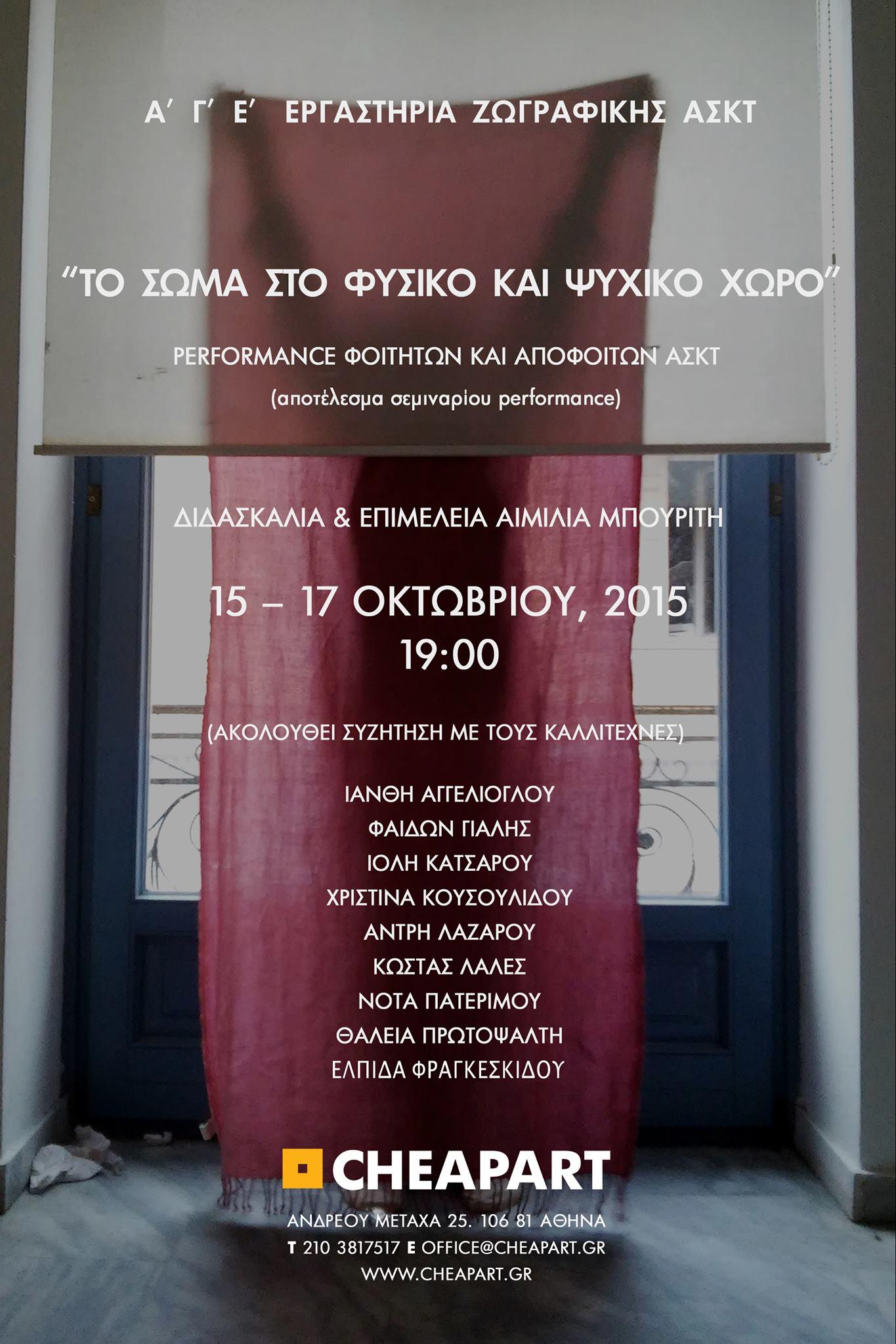 """""""Το σώμα στο φυσικό και ψυχικό χώρο"""" Performances: Φοιτητών και Αποφοίτων ΑΣΚΤ"""