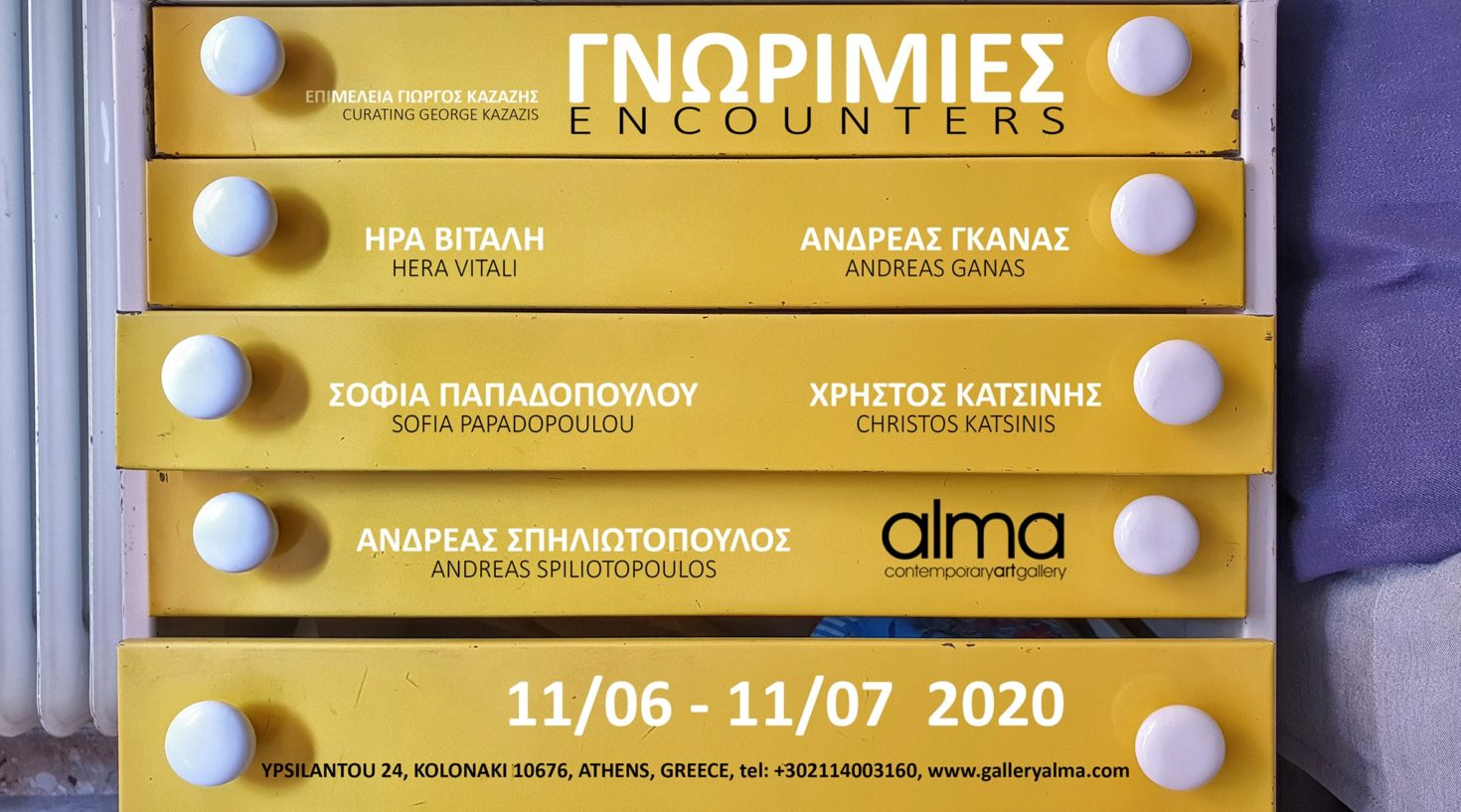 Γνωριμίες / Encounters, ALMA gallery