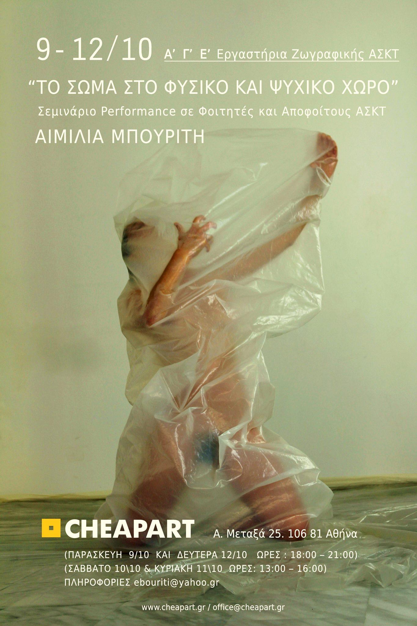 Το σώμα στο φυσικό και ψυχικό χώρο / Performance workshop